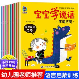 《宝宝学说话》(全10册)