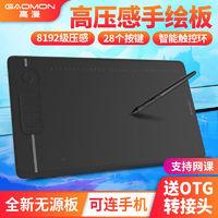高漫M6数位板手绘板电脑写字板输入手写板电脑绘画板电子绘图板