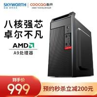 SKYWORTH 创维 酷开 商用台式主机(AMD A9-9820、8G、256G)