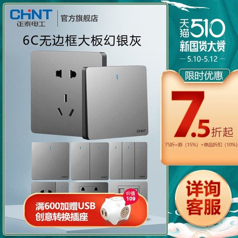 CHNT 正泰 正泰官方旗舰店开关插座家用暗装墙壁一开五孔86型面板多孔6C幻银