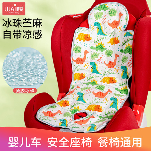 哇爱 婴儿车凉席安全座椅推车凉垫宝宝新生儿席子冰垫儿童餐椅夏凉用品