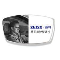 ZEISS 蔡司  1.60折射 钻立方极光膜 驾驶型镜片 *2件