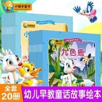 儿童早教故事绘本  童话故事20册(1+3)