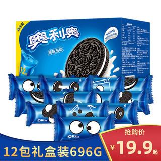 OREO 奥利奥 夹心饼干696g盒原味巧克力实惠装年货零食礼盒独立小包装