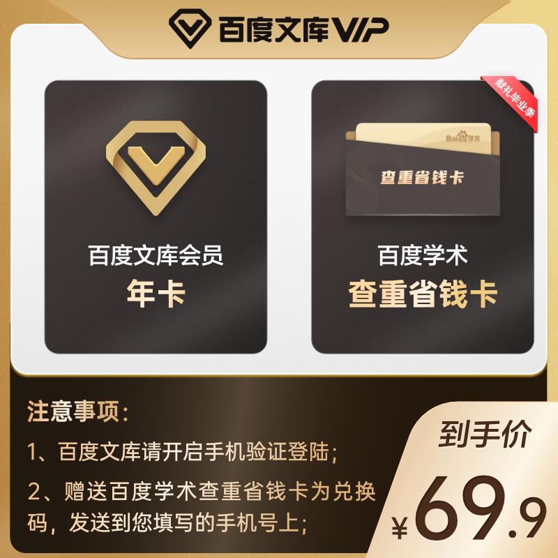 百度文库VIP会员12个月