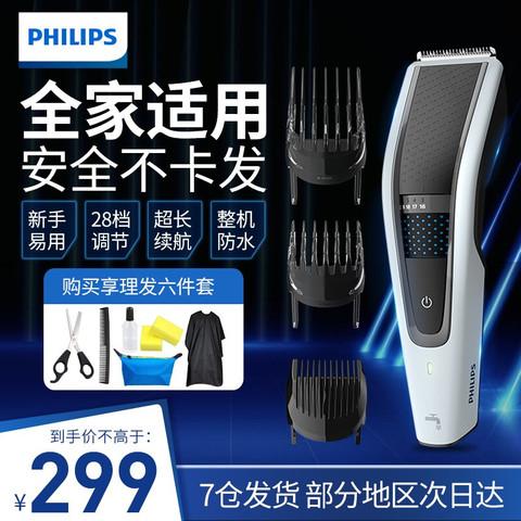 PHILIPS 飞利浦 飞利浦(PHILIPS)理发器电推剪套装刀头可水洗剃头电推子成人儿童家庭理发器静音HC5610
