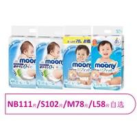 moony 大容量婴儿纸尿裤尿不湿
