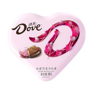 Dove 德芙 心语夹心巧克力礼盒    98g