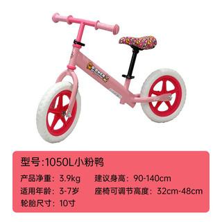 京东PLUS会员 : luddy 乐的 乐的 儿童平衡车 溜溜滑步车 1050L粉色小黄鸭-10寸轮