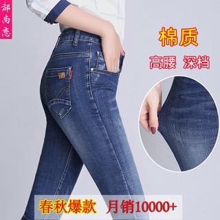 女士高腰显瘦深蓝色牛仔裤女2021年新款九分裤春秋弹力修身小脚裤
