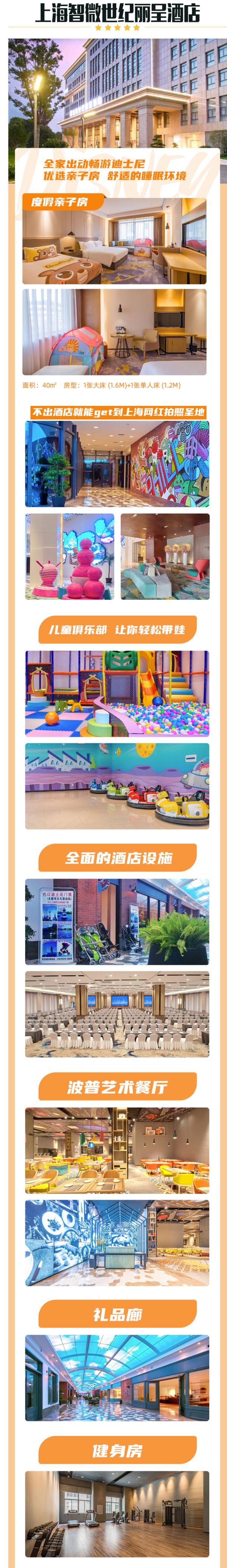 统一入园!有效期至年底!上海智微世纪丽呈酒店亲子房1晚(含早餐+迪士尼双人门票)