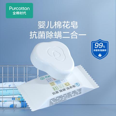 Purcotton 全棉时代  婴儿洗衣皂