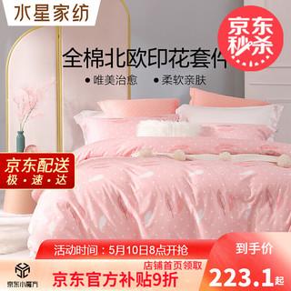MERCURY 水星家纺 水星家纺全棉四件套纯棉套件单双人被罩被套床单 倾颜倾羽 1.8m床