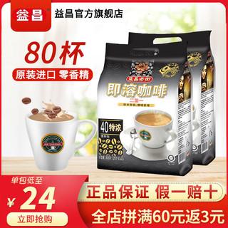 马来西亚进口益昌老街80条装三合一速溶咖啡特浓800g*2袋