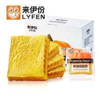 PLUS会员:LYFEN 来伊份 南瓜吐司面包 750g