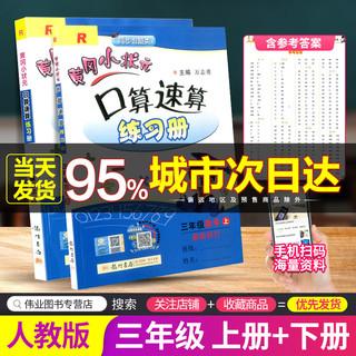 《2019版黄冈小状元口算速算练习册 》三年级上册+下册 数学 人教版