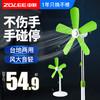 中联 电风扇 FSD-45 基础款 蓝色