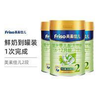 黑卡会员:Friso 美素佳儿 较大婴儿配方奶粉 2段 900克 3罐装