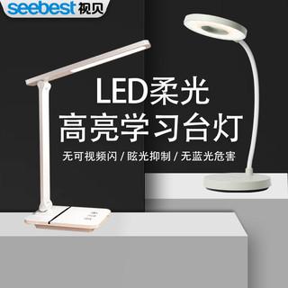 seebest 视贝 视贝LED台灯充电学习护眼书桌学生阅读写字卧室宿舍床头调光插电