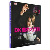 《DK魔术大百科》(精装)