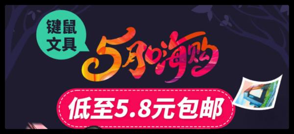 促销活动:京东商城 键鼠文具 5月嗨购