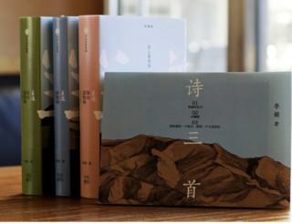 《羊道三部曲》(套装共3册)李娟