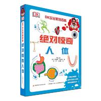 《DK玩出来的百科·绝对惊奇人体:第2版》(精装)