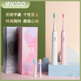 BYCOO电动牙刷成人声波震动情侣款牙刷E5精选礼盒日系风设计男女生节日送礼 樱花粉