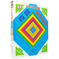 《DK玩出来的百科·奇趣数学游戏》(新版、精装)
