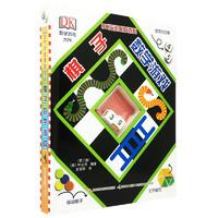 《DK玩出来的百科·棋子数学游戏》(新版、精装)
