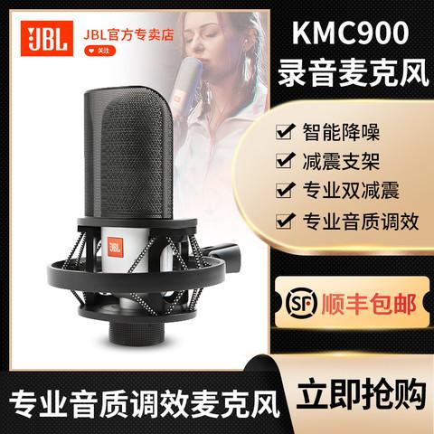 JBL 杰宝 JBL KMC900麦克风电容大振膜声卡手机通用专业唱歌练歌抖音直播神器全套电脑台式有线话筒专用录音设备收音麦