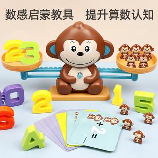 DALA 达拉  数感训练 猴子数字天平秤