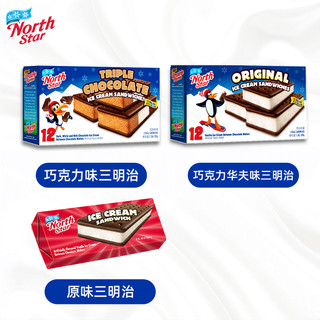 North Star 冰北星 进口网红冰淇淋夹心冰激凌饼干巧克力三明治曲奇雪糕华夫 牛奶味三明治16支