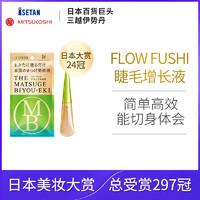 FLOW FUSHI 日本FlowFushi MOTE MASCARA睫毛增长液美容液滋润浓密纤长5g/支