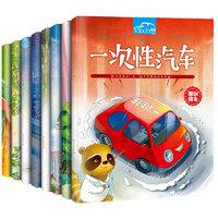 《车车大幻想》(套装共8册)