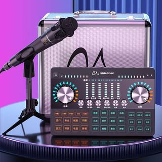 魅声 G80调音台手机声卡直播设备麦克风话筒套装声卡全套 G80-E300(套装)