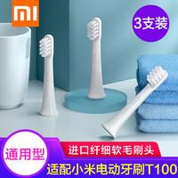 MI 小米 小米(MI)声波电动牙刷T100成人情侣男女儿童家用智能充电防水细软刷毛牙刷头 米家电动牙刷头(通用型)三支装
