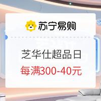 苏宁易购 芝华仕官方旗舰店 超级品牌日
