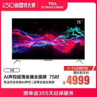 TCL 75V8 75英寸免遥控AI声控超薄金属全面屏智屏4K电视官方