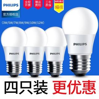 PHILIPS 飞利浦 飞利浦led灯泡e14e27螺口小球泡5W7W9瓦节能家用超亮照明飞碟电灯