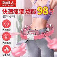 Nan ji ren 南极人 呼啦圈减肥神器学生男女粗腿瘦腰收腹大肚子全身健身器材家用懒人 智能10代