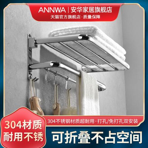 annwa 安华 304不锈钢毛巾架免打孔卫生间浴室置物架壁挂晾浴巾架子挂架