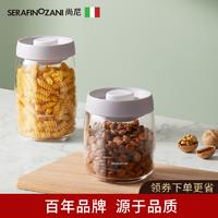 塞拉菲诺.尚尼 封罐食品级玻璃瓶子抽真空储物罐防潮收纳盒