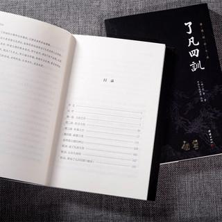 中华经典藏书谦德国学文库 了凡四训