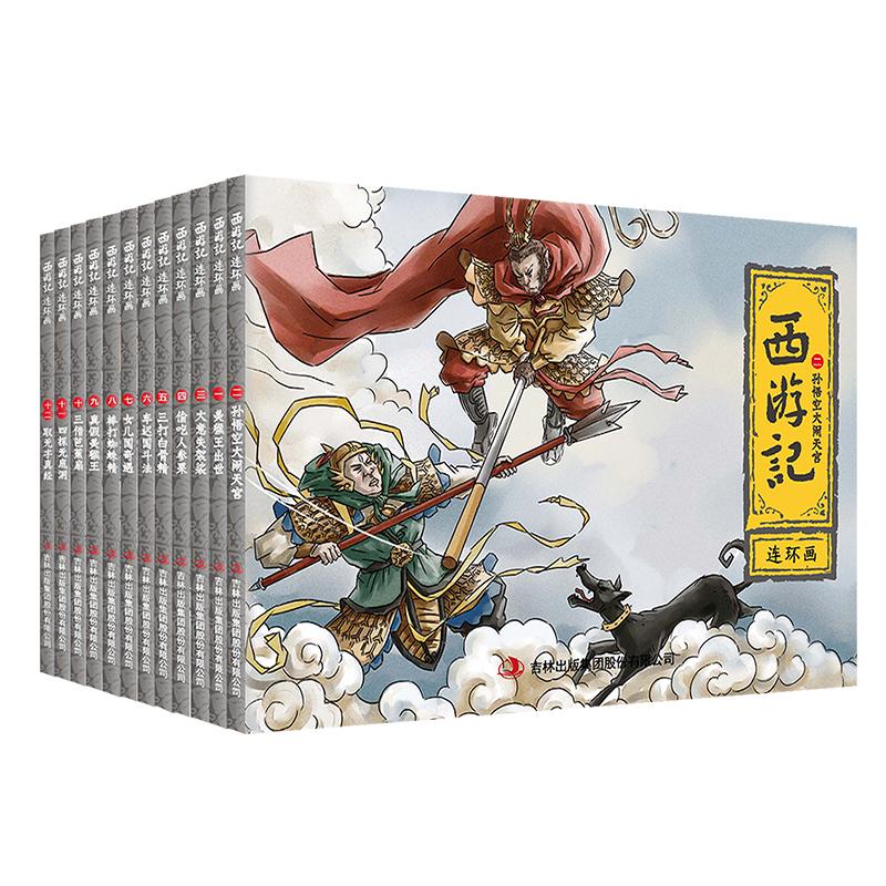 《西游记连环画》(珍藏版、套装共12册)