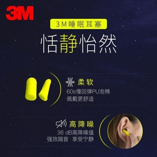 3M耳塞睡眠睡觉专用学生呼噜防噪音神器工业降噪超级隔音超强静音