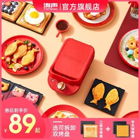 涛声 三明治早餐机定时多功能家用小型华夫饼机轻食吐司面包压烤机