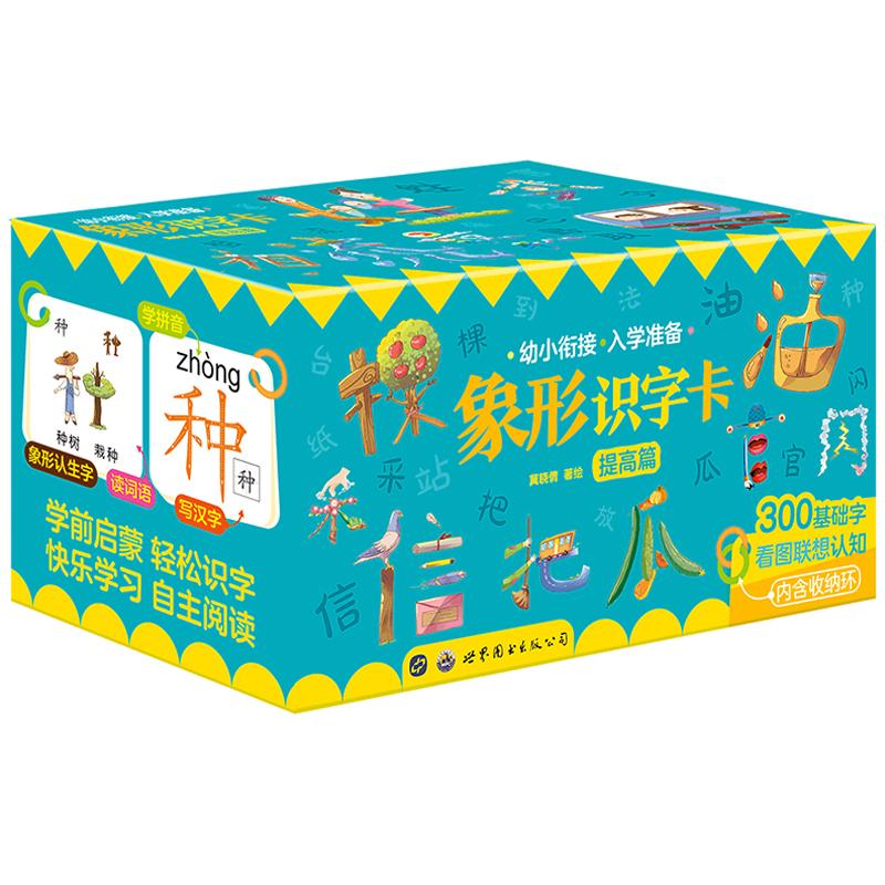 《象形识字卡 提高篇》(礼盒装、300张)