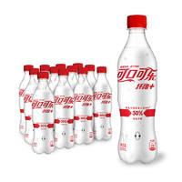 有券的上:Coca-Cola 可口可乐 纤维+无糖零热量 汽水 碳酸饮料 500ml*12罐