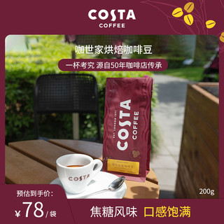 COSTA 咖世家 美式咖啡拿铁新鲜烘焙现磨低脂阿拉比卡咖啡豆 200g